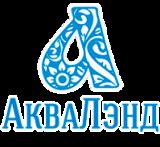 Компания АкваЛэнд, фото №3