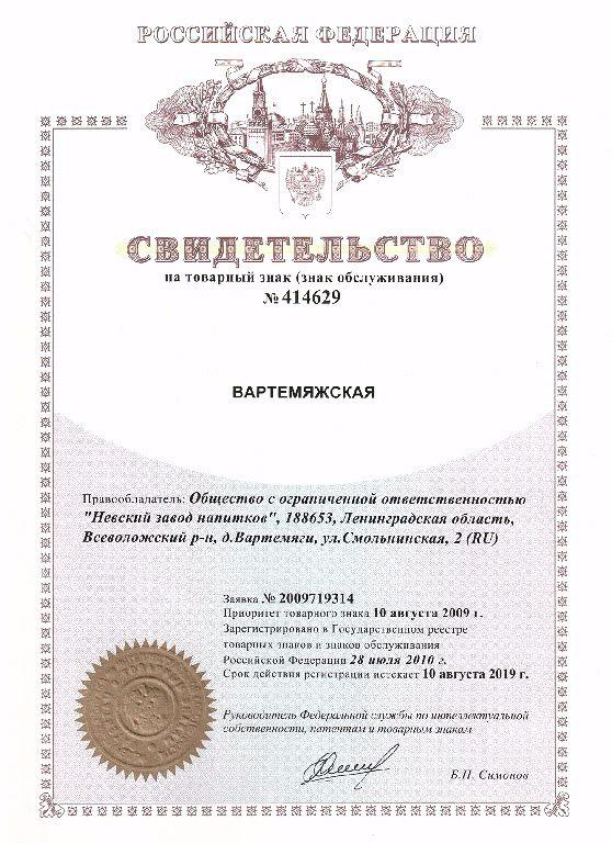 Компания Развитие - Вартемяжская, фото №7
