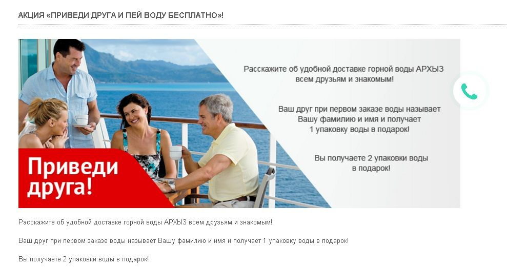 Компания Архыз-Сервис, фото №4